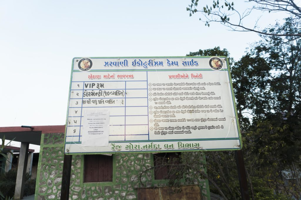 2A Zarvani Narmada Eco Tourism Campsite